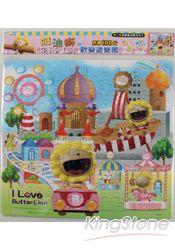 奶油獅遊樂園拼圖(100片)