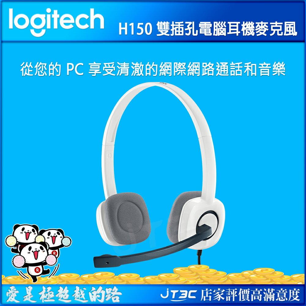 【點數最高16%】Logitech 羅技 H150 耳機麥克風 白色《超取免運》※上限1500點