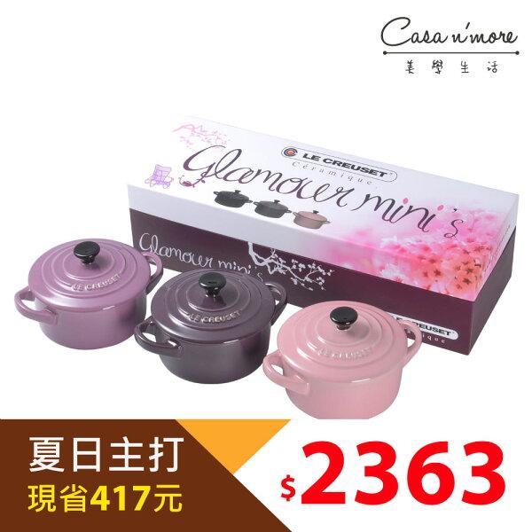 LeCreuset陶瓷小烤盅3入料理模具烤皿粉紫系250ml
