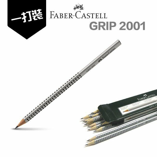 Faber-Castell 德國輝柏 GRIP 2001 #117000 專利防滑三角鉛筆 銀 (HB/B/2B) (12入/打)