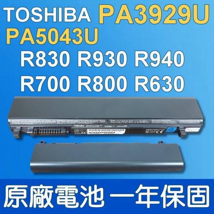 TOSHIBA PA3929U-1BRS 原廠電池  PABAS265 PABAS235 PABAS236 PA5043U PA3929U PA3833U PA3831U PA5043U-1BRS PA3929U-1BAS  Tecra Series  R700 R840 R940  Satellite R800 R830 R845 R930 R940