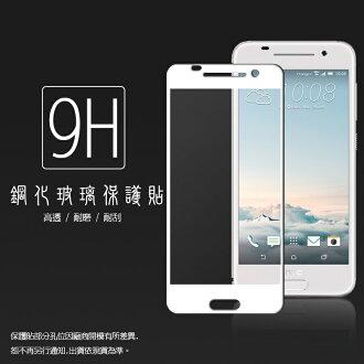 HTC One A9 滿版 鋼化玻璃保護貼/全螢幕/全屏/9H硬度/高清透/強化/防爆/防刮