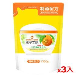 橘子工坊天然制菌濃縮洗衣粉補充包1350g*3(箱)【愛買】
