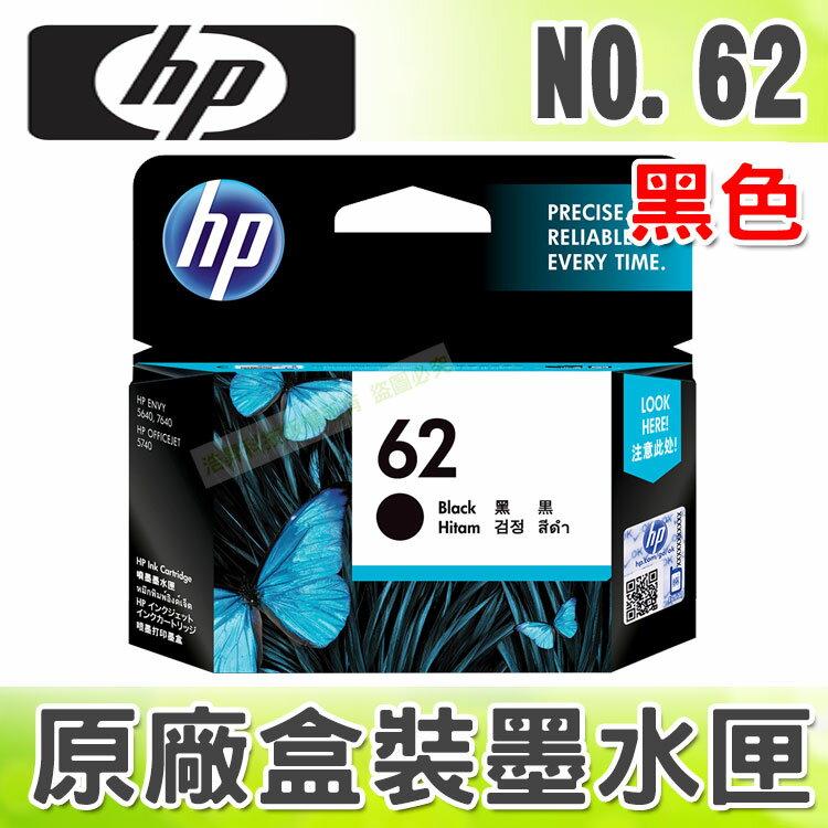 【浩昇科技】HP NO.62 / 62 黑色 原廠盒裝墨水匣 適用於 Envy 5640 / 7640 / OJ 5740