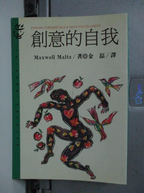 【書寶二手書T1/財經企管_LNM】創意的自我_原價180_Maxwell Maltz