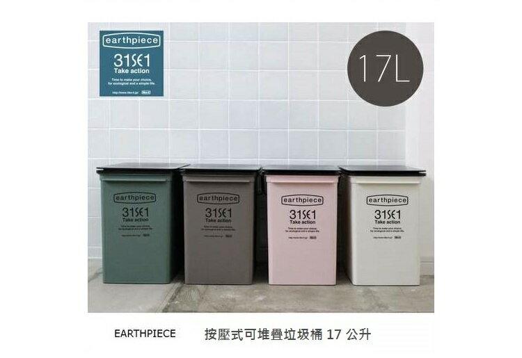 日本 Like-it 上蓋按壓式可堆疊垃圾桶 17L - 四色