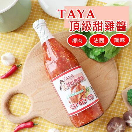 泰國TAYA頂級甜雞醬920g燒雞醬廚房燒雞醬甜雞醬調味醬醬料海鮮炸物沾醬【N102896】