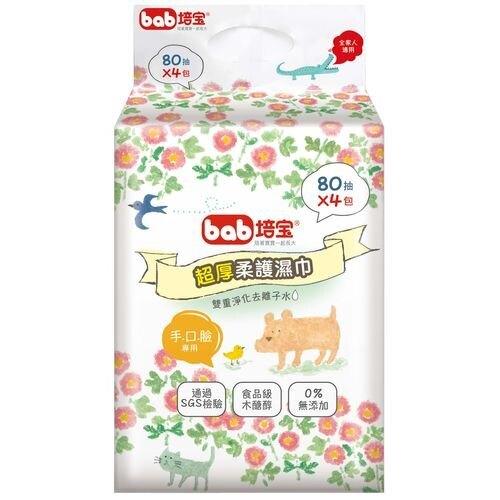 箱購【培寶 Bab】超厚柔護濕巾(80抽/24包) (臉口鼻適用) 濕紙巾 培寶濕紙巾 柔濕巾-米菲寶貝