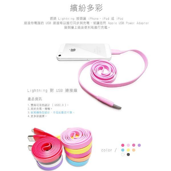 *╯新風尚潮流╭*ROWA樂華 Lightning 繽紛扁條傳輸線 IPHONE5 充電傳輸線 R_Lightning