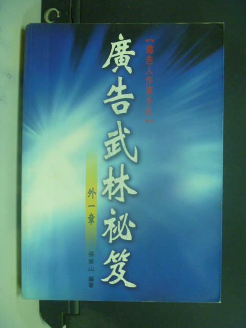 【書寶二手書T9/行銷_GFC】廣告武林秘笈外一章_張樂山