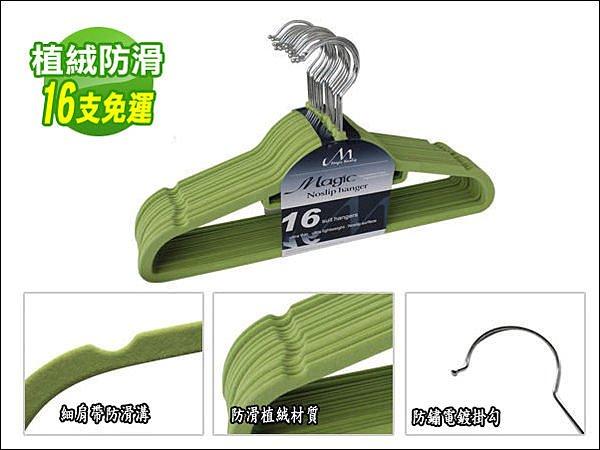 【Magic Hanger 洛克馬企業】超薄防滑無痕衣架 輕巧耐用植絨防滑支撐性高 清新綠 16支組