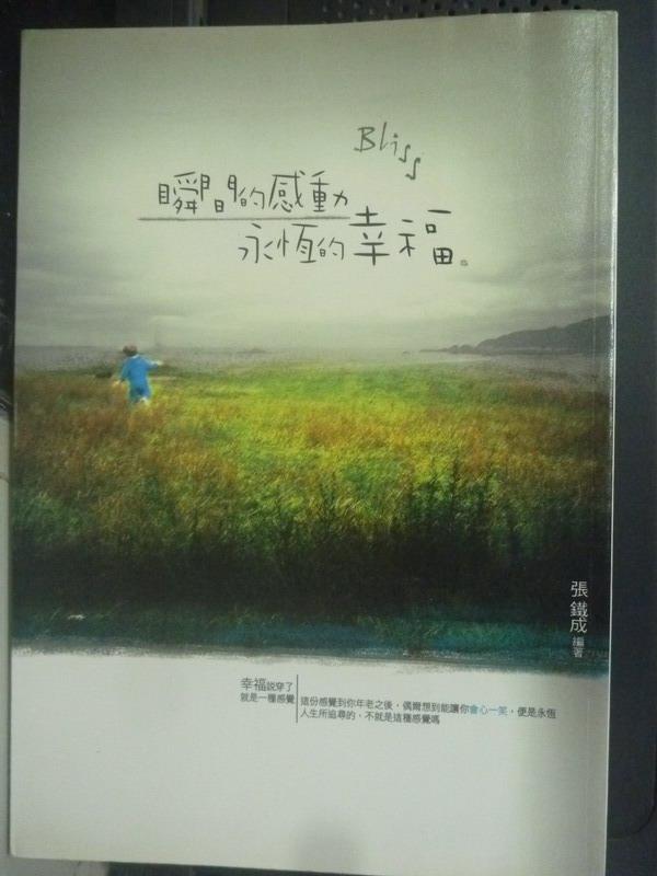 【書寶二手書T2/心靈成長_IMG】瞬間的感動,永恆的幸福_張鐵成