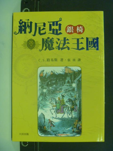 【書寶二手書T9/一般小說_HJN】納尼亞魔法王國6-銀椅_C.S路易斯, 張琰