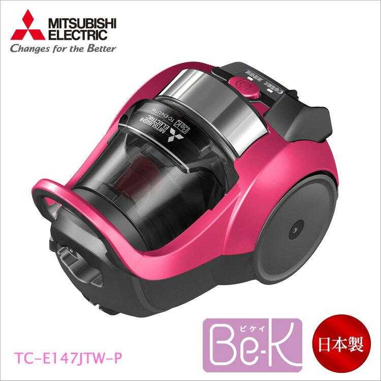 MITSUBISHI 三菱日本氣旋型吸塵器 TC-E147JTW 銀白-W / 桃紅-P 2色任選