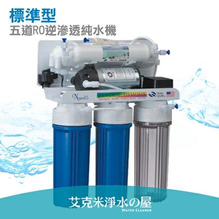 【艾克米】標準五道RO逆滲透純水機/淨水器/濾水器-- 配備壓力桶、出水鵝頸龍頭及全套管材零件《免運費》現在買加贈一年份濾芯組! 超划算喔!《免費安裝》