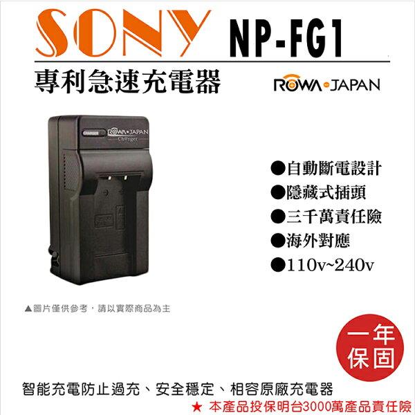 攝彩@樂華SonyNP-FG1專利快速充電器相容原廠壁充式充電器1年保固T100W30W35W40