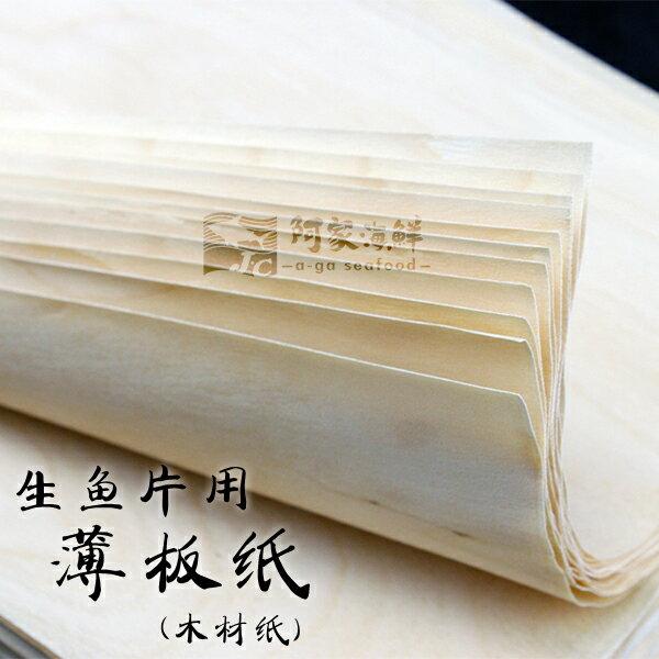 薄板紙木材紙木薄片紙(生魚片紙壽司墊紙)100片X2包