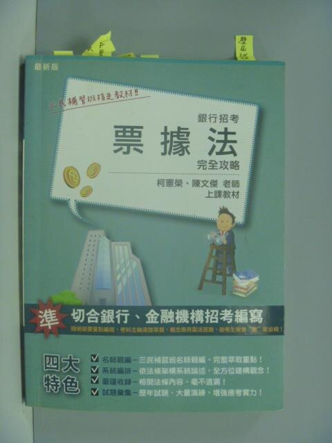 【書寶二手書T1/進修考試_ZCM】票據法完全攻略(銀行招考適用)原價_390_柯憲榮