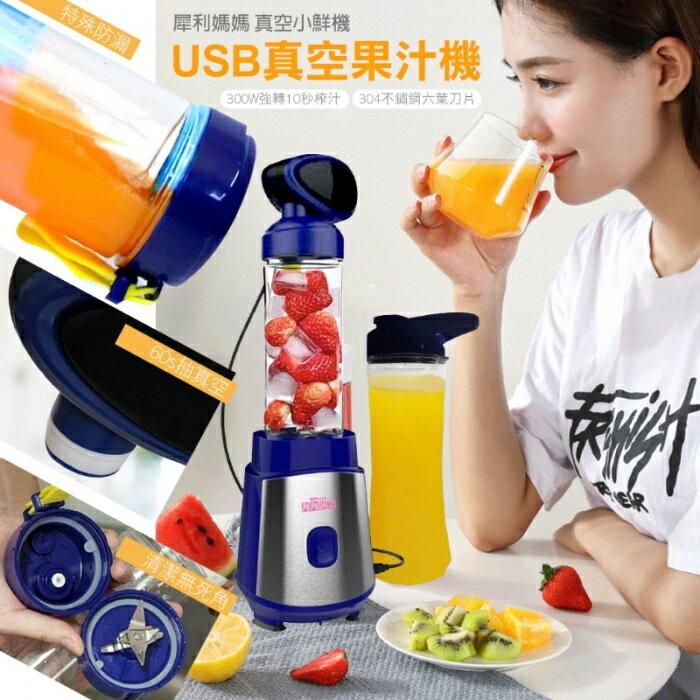 犀利媽媽 真空小鮮機/USB真空果汁機~真空抽取不起泡不氧化