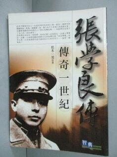 【書寶二手書T1/傳記_IOI】傳奇一世紀.張學良傳_松本一男