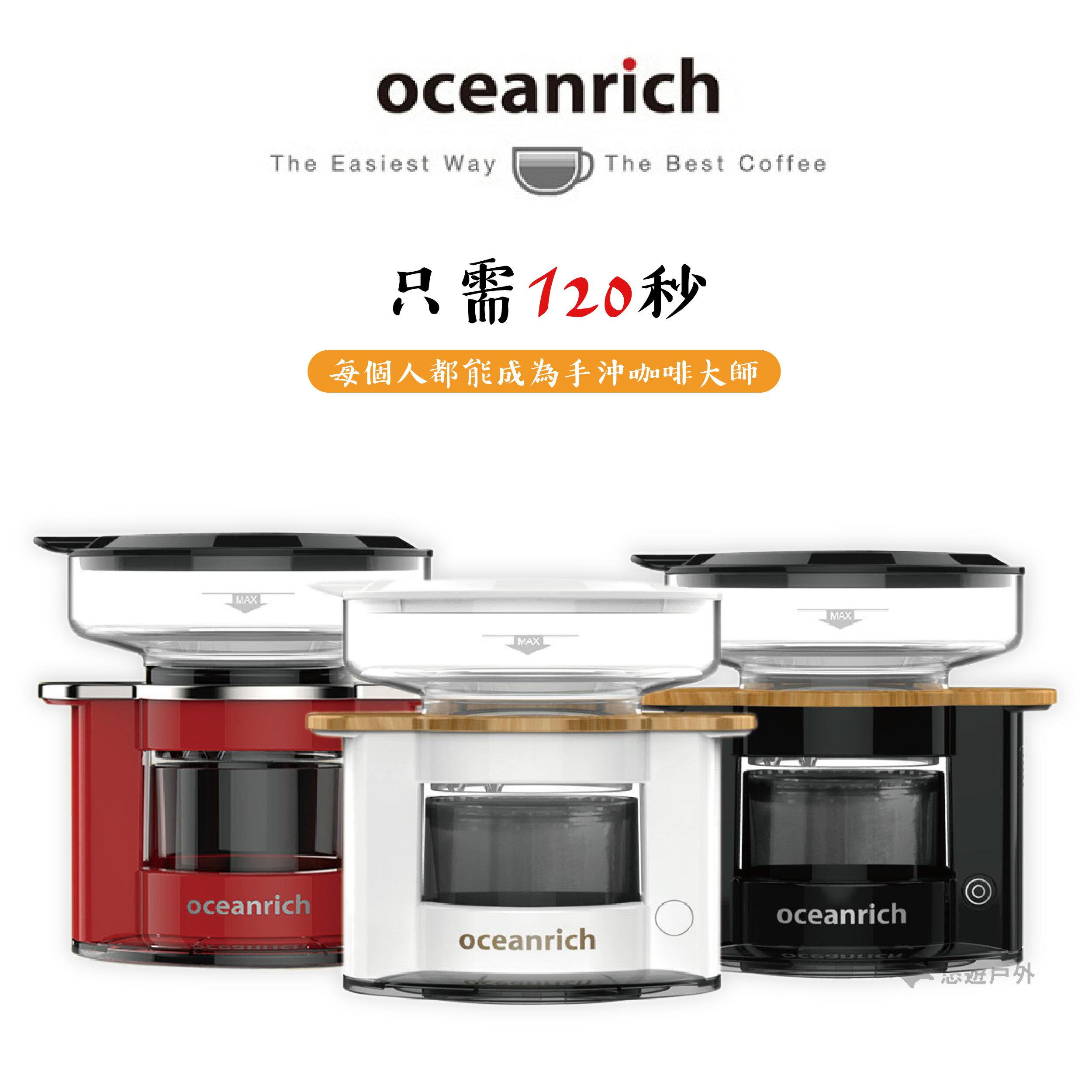 【贈咖啡濾紙】免運公司貨 Oceanrich 迷你咖啡大師 單杯萃取 旋轉 咖啡機 S2 便攜 手沖咖啡 mini