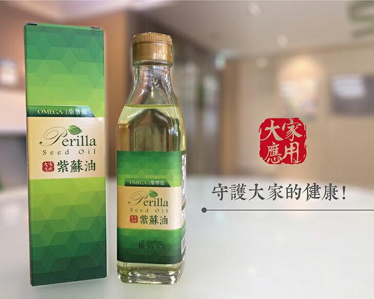 【大家應用】紫蘇油 Perilla Seed Oil 高達60% Omega-3脂肪酸 紫蘇籽油