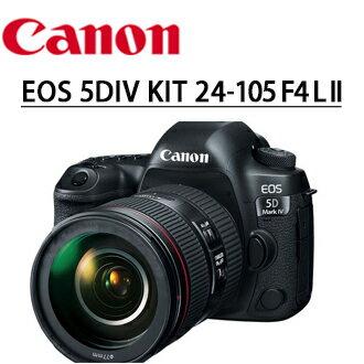 ★現貨+分期零利率★送SANDISK CF 120M/S 64G高速卡 Canon EOS 5D4 5D MARK IV 5D IV kit (24-105 F4 L II) 單眼相機 4K 錄影全片..