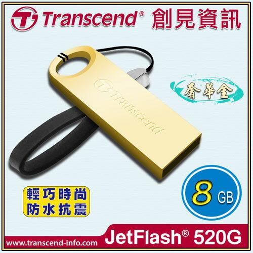 【創見】JF520G 8G USB2.0奢華金防水碟/隨身碟 TS8GJF520G