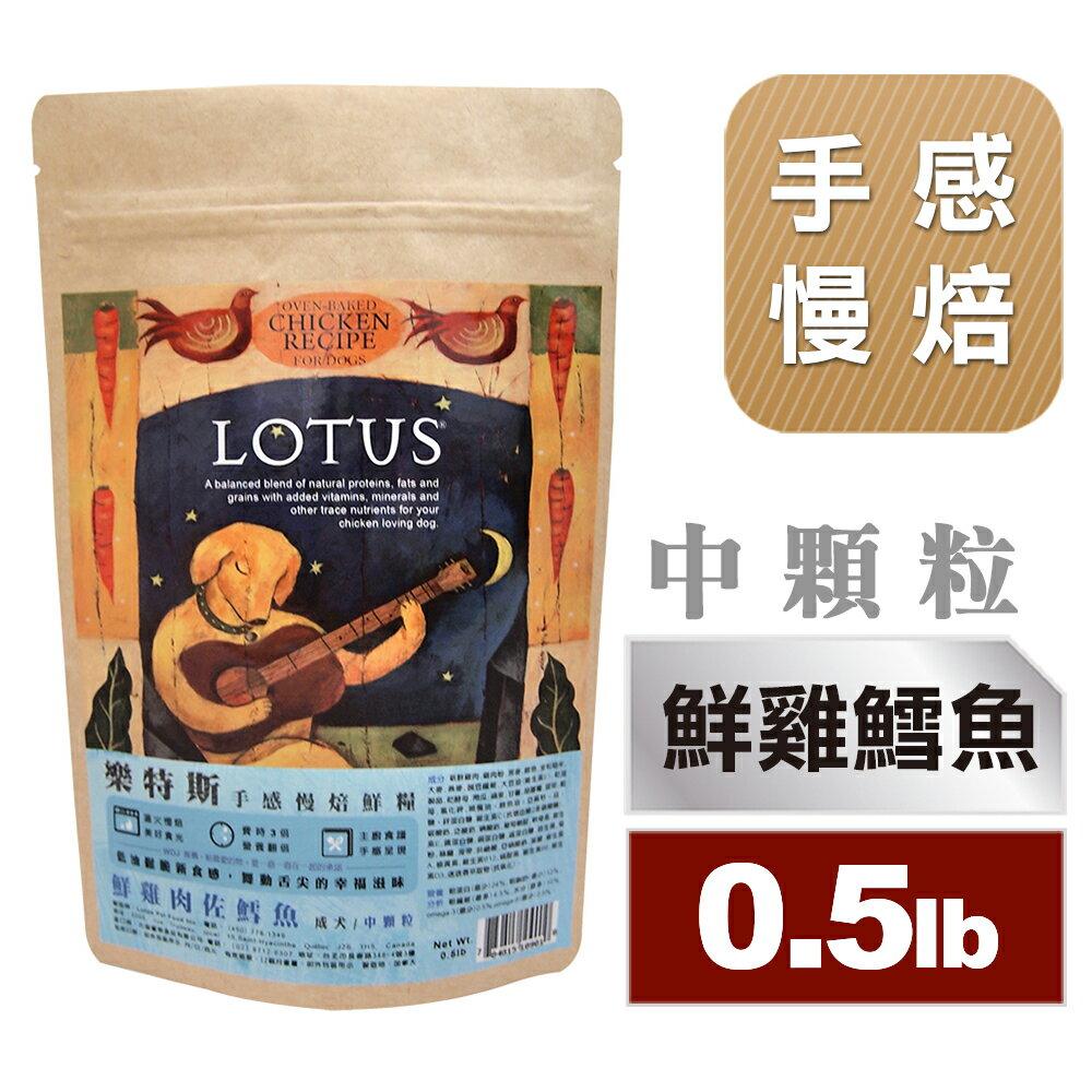LOTUS樂特斯 鮮雞肉佐鱈魚 成犬~中顆粒^(0.5磅^)