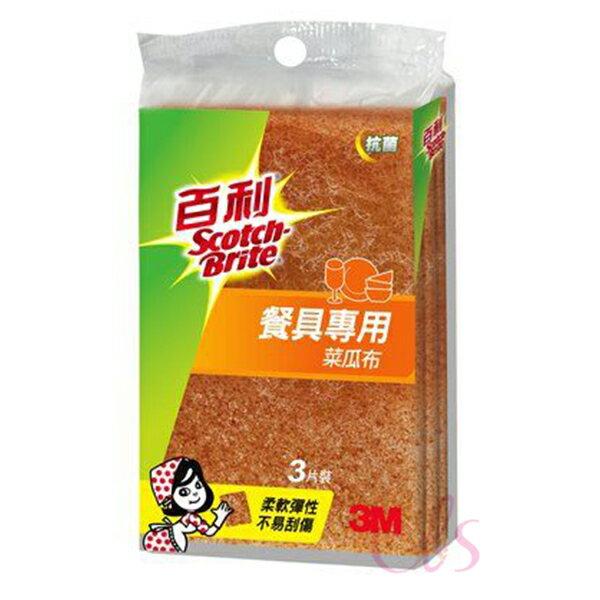 3M百利41YS餐具專用菜瓜布3片裝小黃☆艾莉莎ELS☆