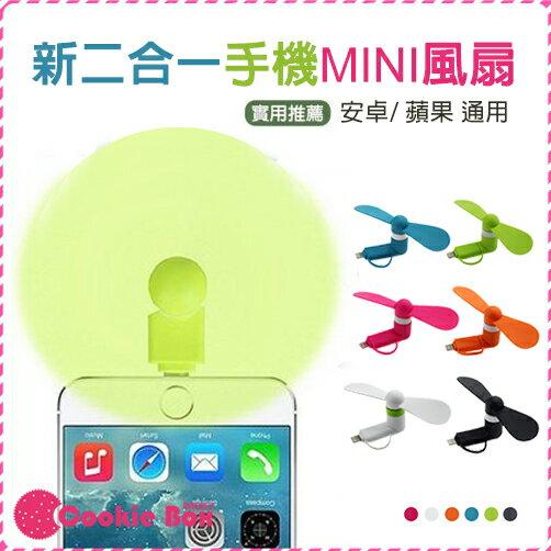 最新2合1手機迷你小風扇蘋果接頭安卓接頭通用隨身環保靜音方便多色*餅乾盒子*