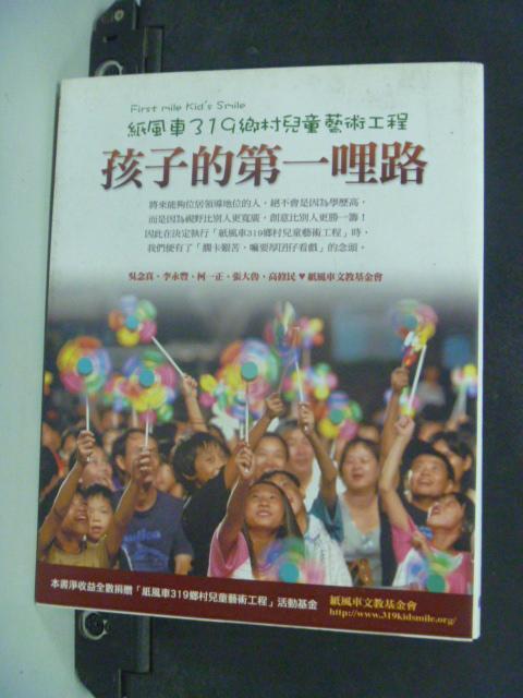【書寶二手書T3/文學_ISS】孩子的第一哩路_紙風車文教基金會