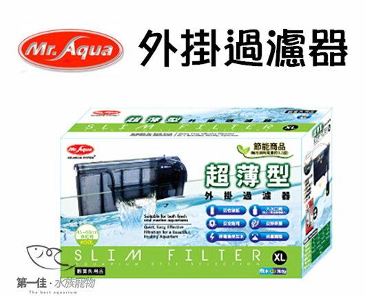 第一佳水族寵物:[第一佳水族寵物]台灣水族先生Mr.Aqua超薄型外掛過濾器[XL]免運