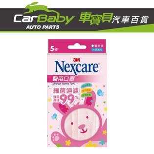 【車寶貝推薦】3M兒童醫用口罩(5片包)-粉紅