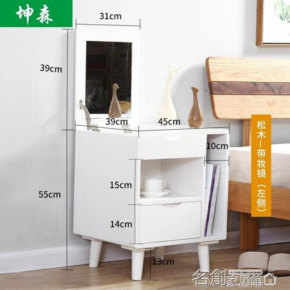 床頭櫃 鬆木實木床頭櫃簡約現代迷你化妝櫃多功能收納儲物櫃北歐臥室邊櫃 名創家居館DF