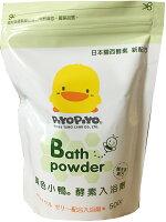 黃色小鴨 酵素入浴劑(補充包)【德芳保健藥妝】 0