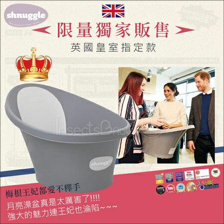 ✿蟲寶寶✿【英國Shnuggle】皇家 限定色!輕鬆幫寶貝洗澡 新生兒可用 月亮澡盆/浴盆