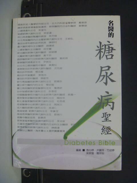 【書寶二手書T7/醫療_KLN】名醫的糖尿病聖經_馬心婷/編著