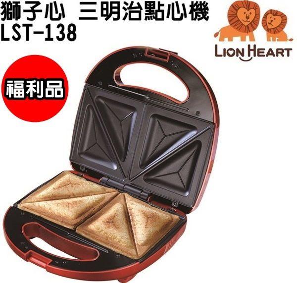 (福利品)【獅子心】三明治點心機LST-138 保固免運-隆美家電