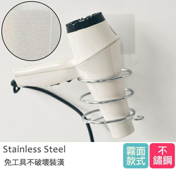 吹風機架 無痕貼【C0053】peachylife霧面304不鏽鋼吹風機架 MIT台灣製 完美主義