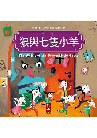狼與七隻小羊-寶寶的12個經典童話故事3