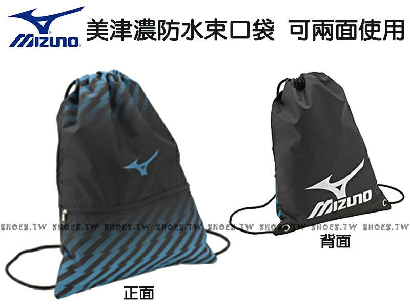 Shoestw【33TM630321】MIZUNO 束口袋 藍黑條紋 大容量 拉鍊夾層 鞋袋