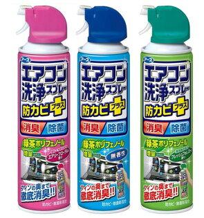 【省錢博士】日本Earth空調清潔噴霧冷氣清洗劑2入裝藍色-無香(420ml)