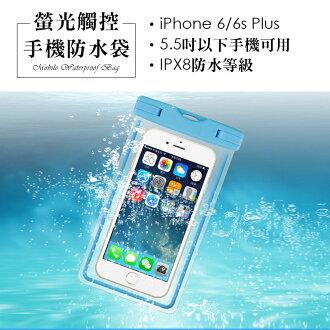 iPhone 6 Plus 可用 手機螢光防水袋【FA-017】5.5吋 可用 IPX8 螢光袋 透明套 游泳 贈吊繩