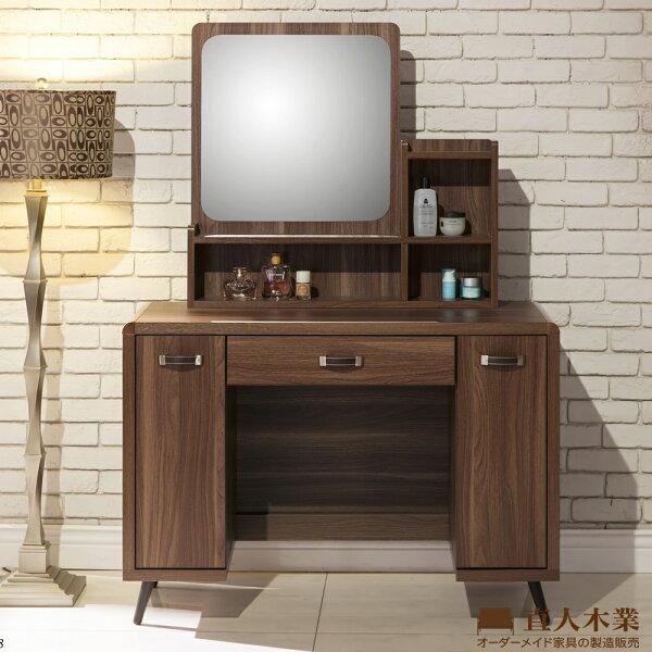【日本直人木業】VISTA輕工業風106CM化妝桌