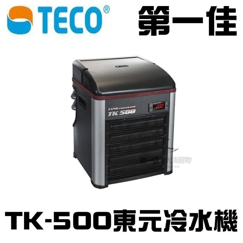 [第一佳水族寵物]義大利TECO 東元冷卻機.冷水機 TK-500(1/6P) 免運