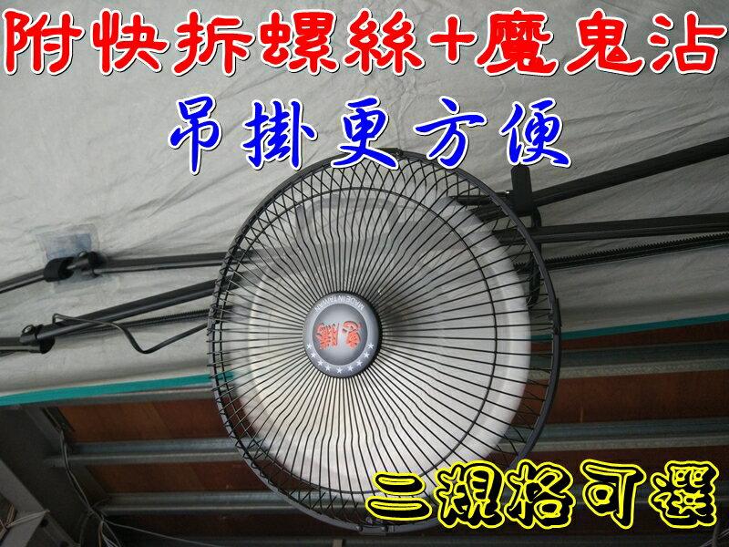 【珍愛頌】F108 惠騰 10吋 12吋 電風 電扇 附快拆螺絲 吊掛綁帶 可放進RV桶 循環扇 可左右擺頭 客廳帳 露營 野餐