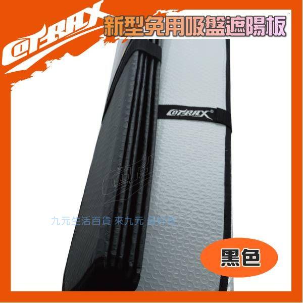 【九元生活百貨】Cotrax 新型免用吸盤遮陽板135x70cm/黑色 前檔遮陽板 轎車款