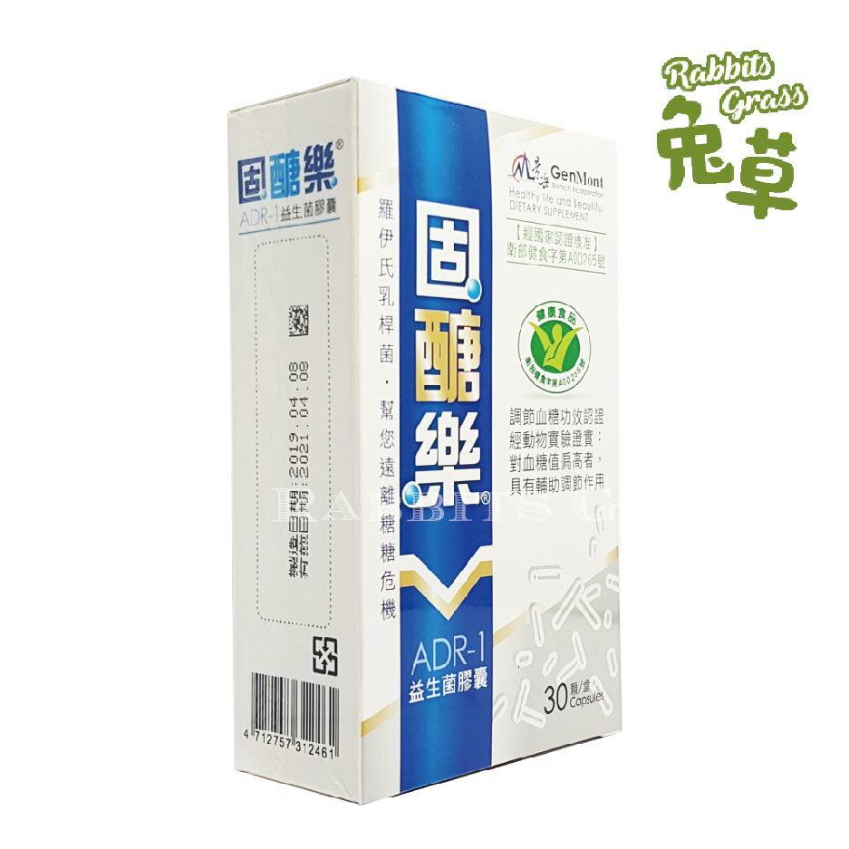 【領券折$30】景岳 固醣樂ADR-1益生菌膠囊 30顆 :專利益生菌膠囊