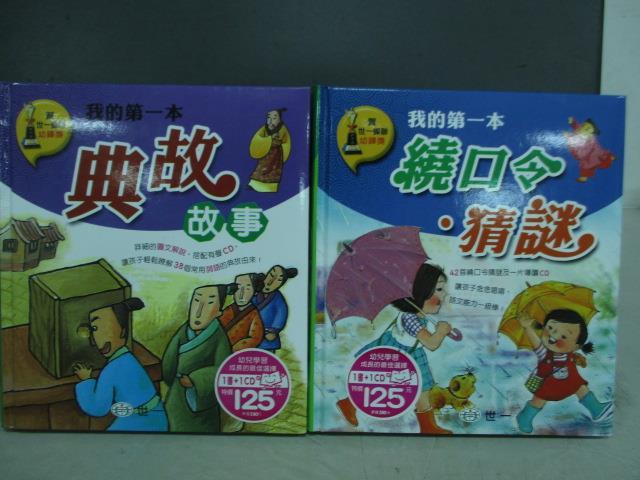 【書寶二手書T9/兒童文學_MBZ】我的第一本-典故故事_繞口令猜謎_共2本合售_附2片光碟